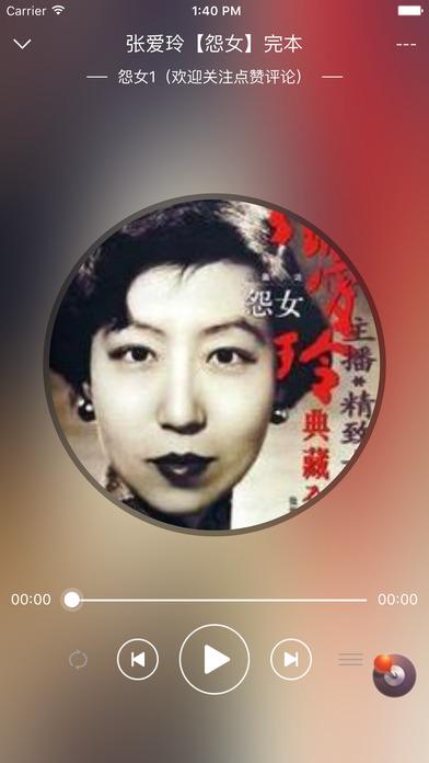[倾城之恋]有声书籍:张爱玲原著,社会爱情 screenshot 4