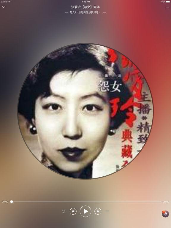 [倾城之恋]有声书籍:张爱玲原著,社会爱情 screenshot 8
