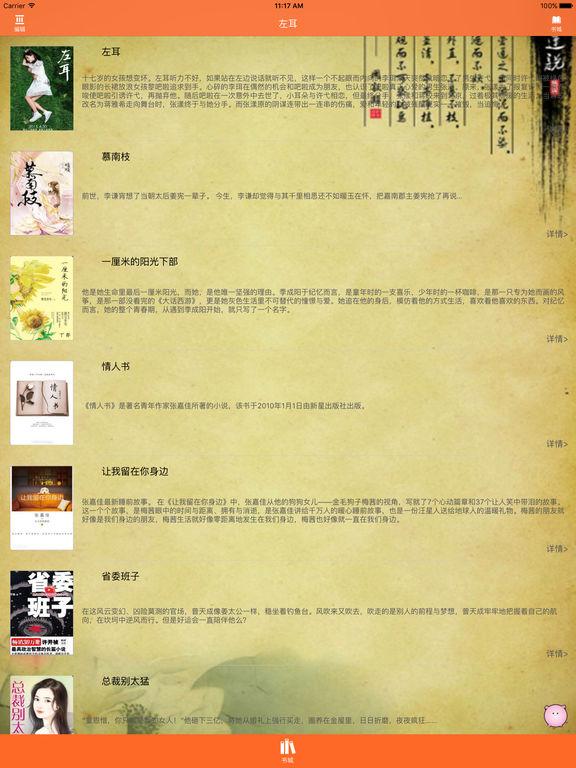 饶雪漫作品合集【珍藏版】:左耳 screenshot 5