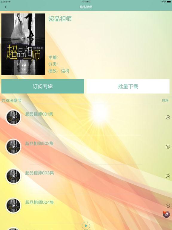 [超品相师]有声书籍:热门励志玄幻小说 screenshot 5