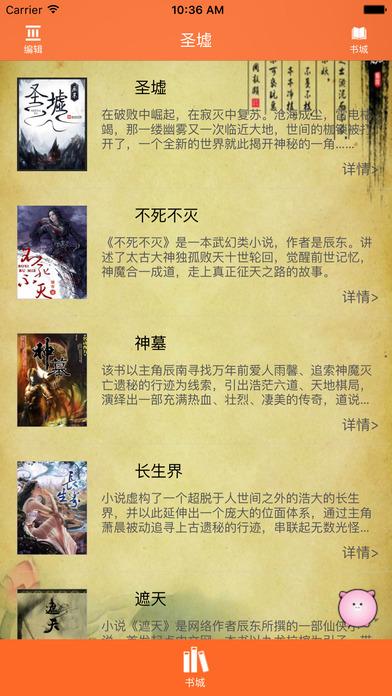 圣墟—辰东 screenshot 1
