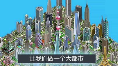 世界贸易城 screenshot 1