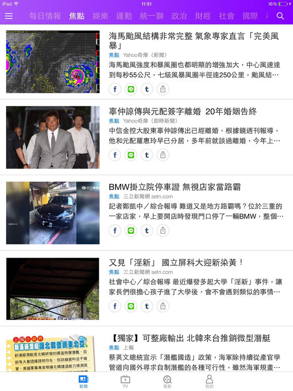 Yahoo奇摩新聞 - 直播Live、即時新聞 screenshot 7