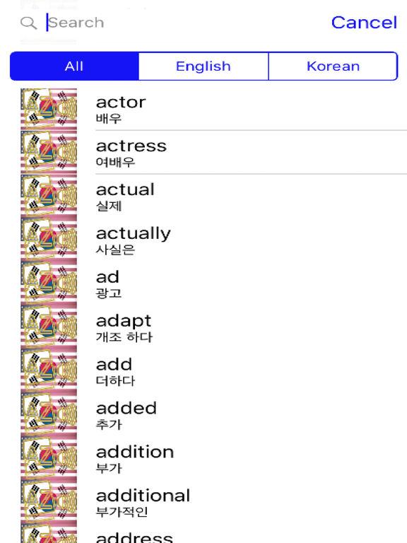 Korean Dictionary GoldEdition screenshot 7