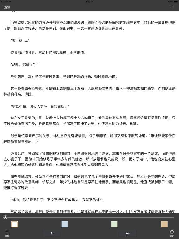武动乾坤-天蚕土豆玄幻小说 screenshot 7