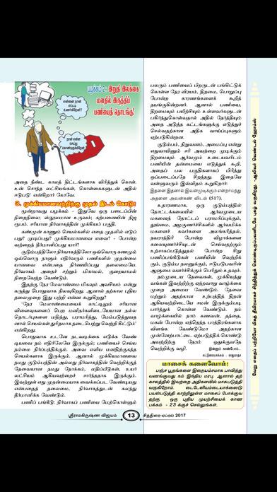 Sri Ramakrishna Vijayam screenshot 5