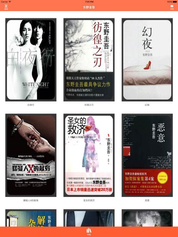 东野圭吾悬疑推理小说合集:犯罪心理小说 screenshot 4