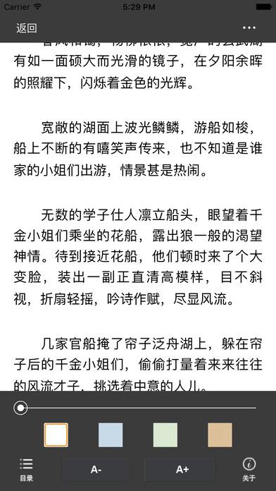百度风云榜最人气小说精选:免费书城 screenshot 2