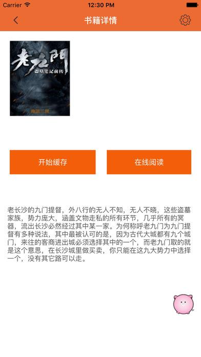 【老九门合集】——九个盗墓世家的传奇故事 screenshot 2