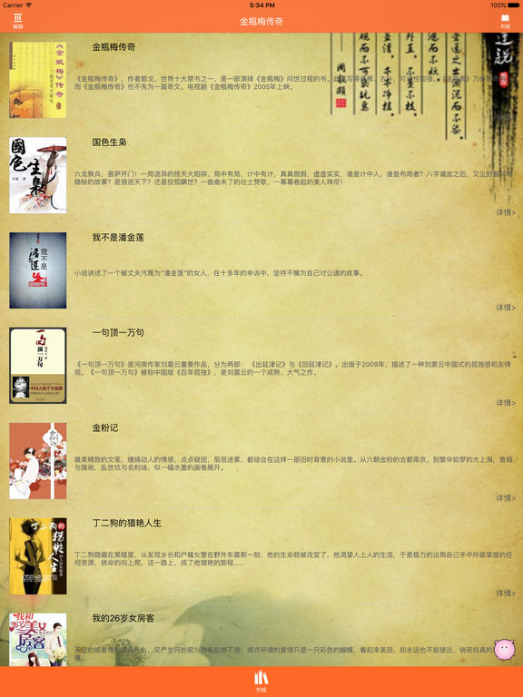 【金瓶梅传奇】无删减 screenshot 4