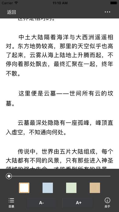 猫腻最新网络玄幻小说:择天记 screenshot 3