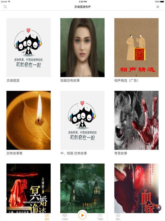 【灵魂摆渡】 screenshot 5