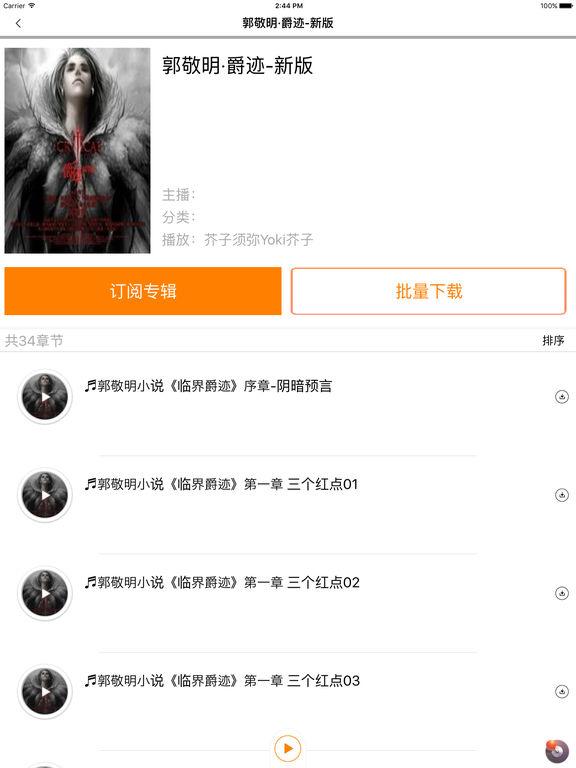 郭敬明小说作品合集-有声书城 screenshot 5