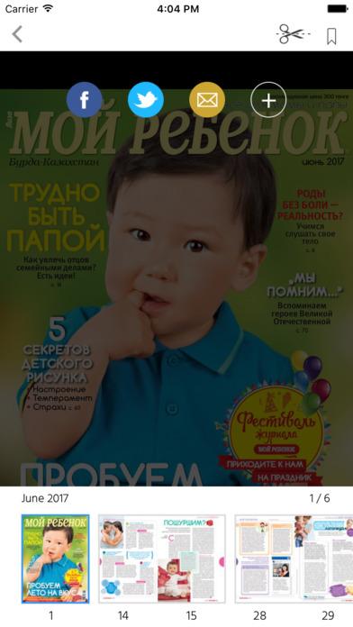 Мой ребенок. Казахстан screenshot 2
