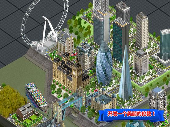 伦敦房地产游戏 screenshot 5