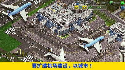 航空城商务™ screenshot 2