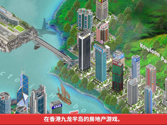 香港大亨™ screenshot 7