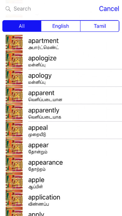 Tamil Dictionary GoldEdition screenshot 4