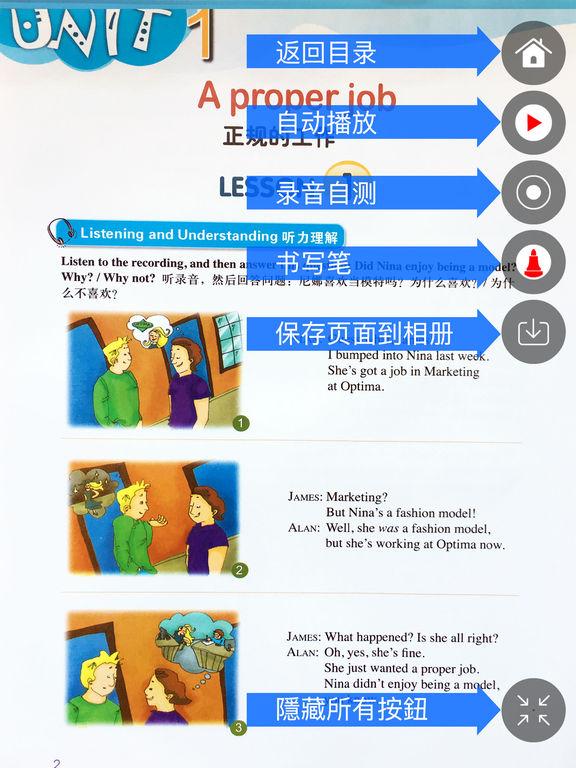 新概念英语青少版英语 3A - 读书派点读学习机出品 screenshot 5