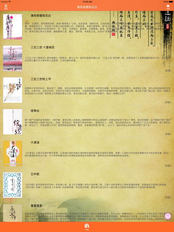 晋江文学推荐好书—【薄荷荼蘼梨花白】 screenshot 5