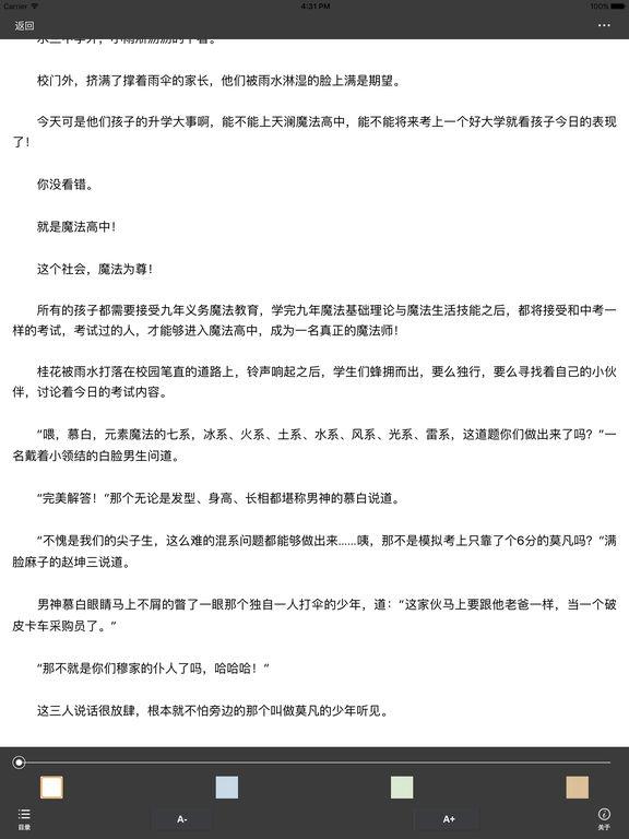 全职法师:精选玄幻网游竞技类魔法小说 screenshot 5