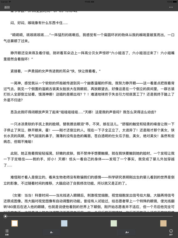 晋江文学推荐好书—【薄荷荼蘼梨花白】 screenshot 7
