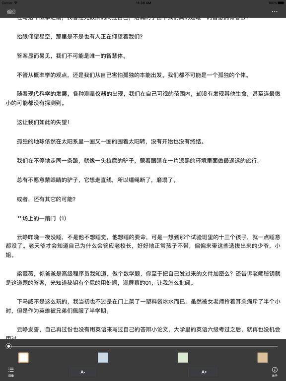 【大宋的智慧】 screenshot 7