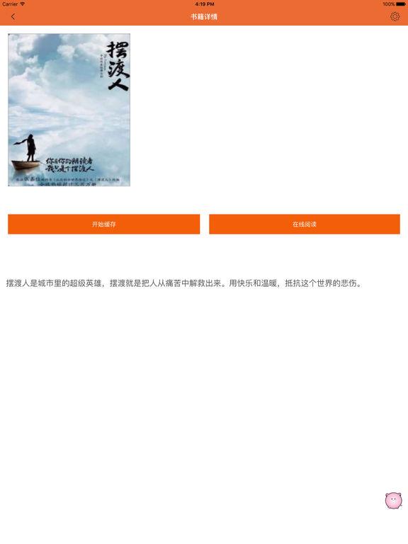 摆 渡 人:张嘉佳著影视同名小说 screenshot 5