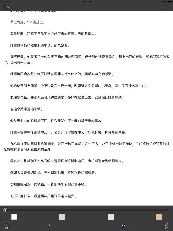 起点小说-[超级怪兽工厂] screenshot 7