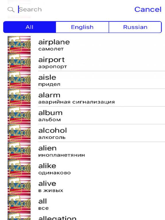 Russian Dictionary GoldEdition screenshot 8