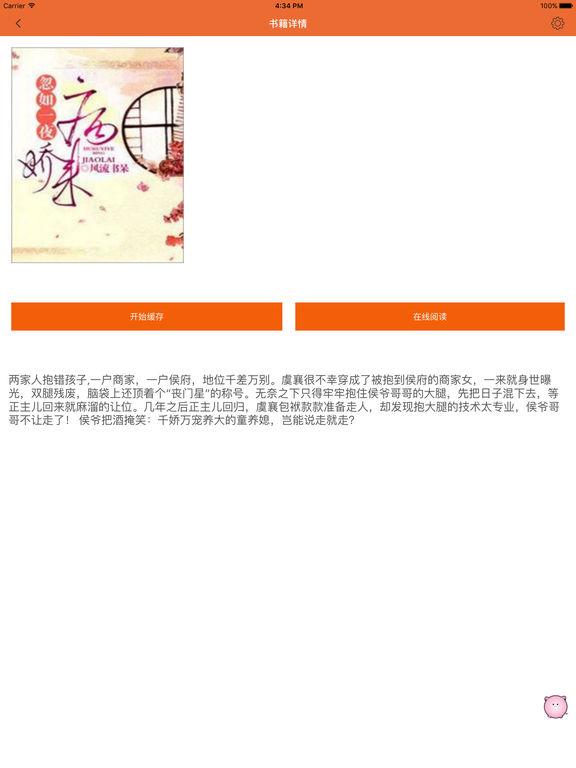【忽如一夜病娇来】免费小说 screenshot 6