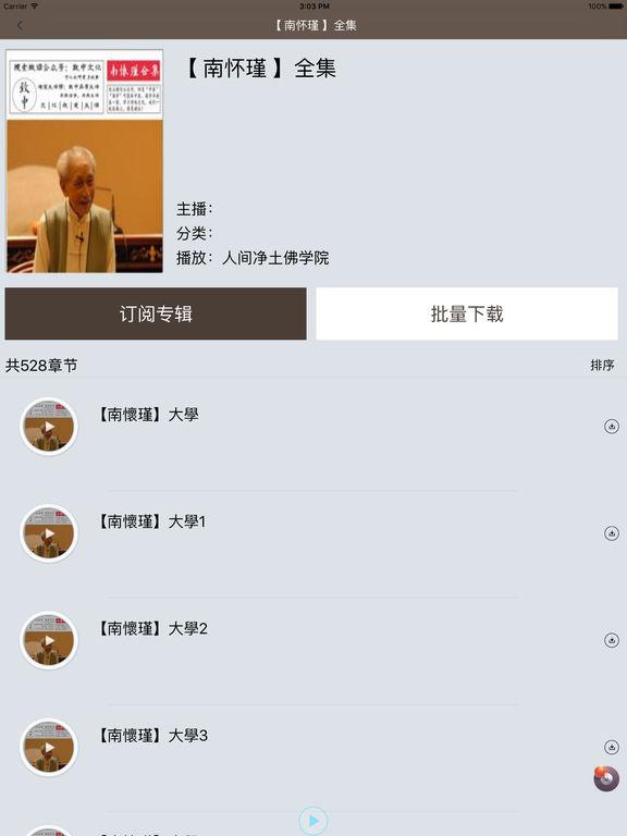 【南怀谨全集】有声书:听佛儒道,品世界 screenshot 6