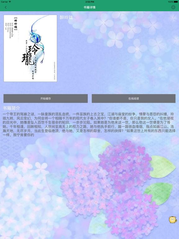 醉玲珑—古风穿越小说精选 screenshot 6