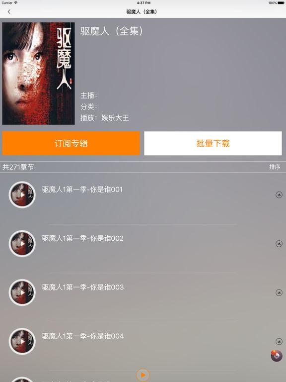 【驱魔人】 screenshot 6