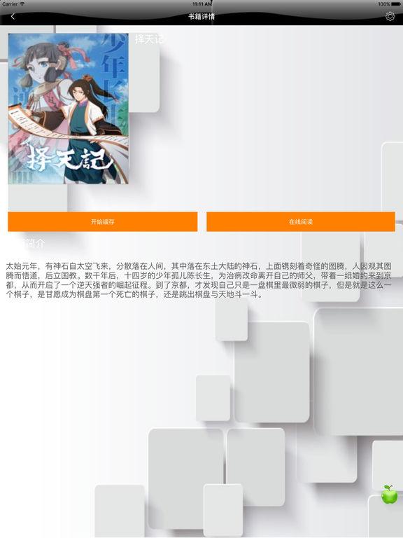 猫腻最新网络玄幻小说:择天记 screenshot 6