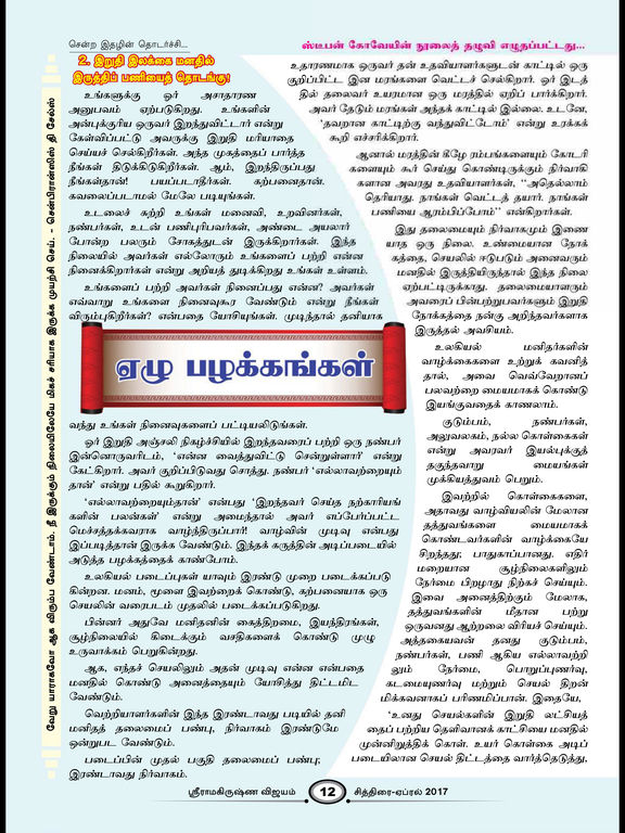 Sri Ramakrishna Vijayam screenshot 9