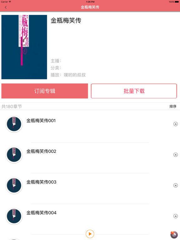 【金瓶梅】 screenshot 6