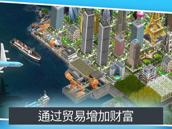 世界贸易城 screenshot 7