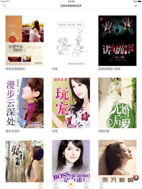 [若爱来得刚刚好]有声书籍:沐依晨原著,都市言情 screenshot 5
