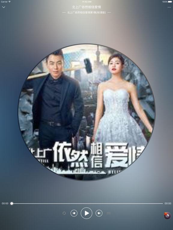 【北上广依然相信爱情】有声书:热门電視劇小说 screenshot 7