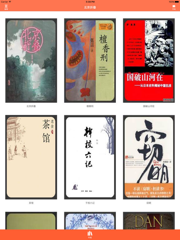 北京折叠:郝景芳著现实主义科幻小说 screenshot 4