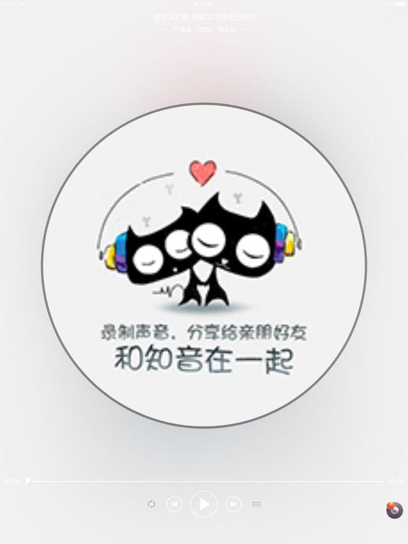 【唐诗300首】:幼儿早教朗读[听书] screenshot 7