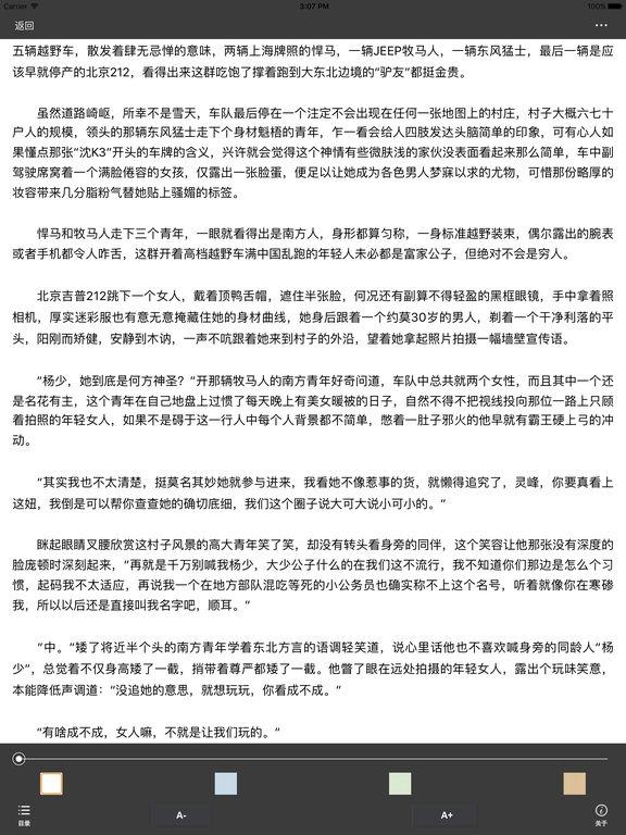 精选最热门电视剧小说大全 screenshot 6