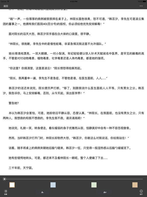 天才小毒妃:穿越架空超能小说女生书城 screenshot 5
