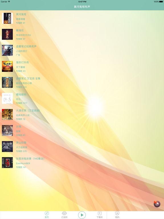 【黄河鬼棺】 screenshot 5