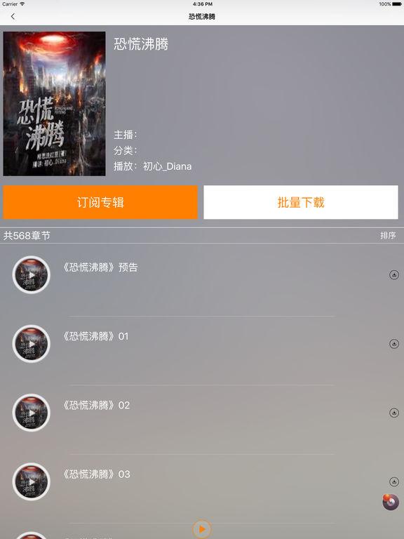 [恐慌沸腾]相思洗红豆著-听书大全 screenshot 6