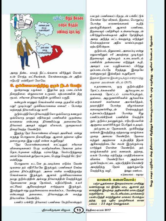 Sri Ramakrishna Vijayam screenshot 10