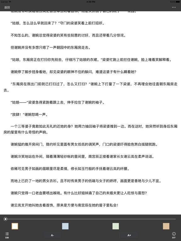 【毒女戾妃】免费小说 screenshot 7