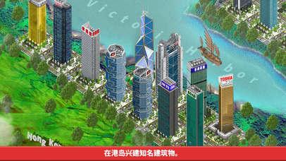 香港大亨™ screenshot 2