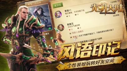 光明大陆 - 全球华人并肩开荒 screenshot 2